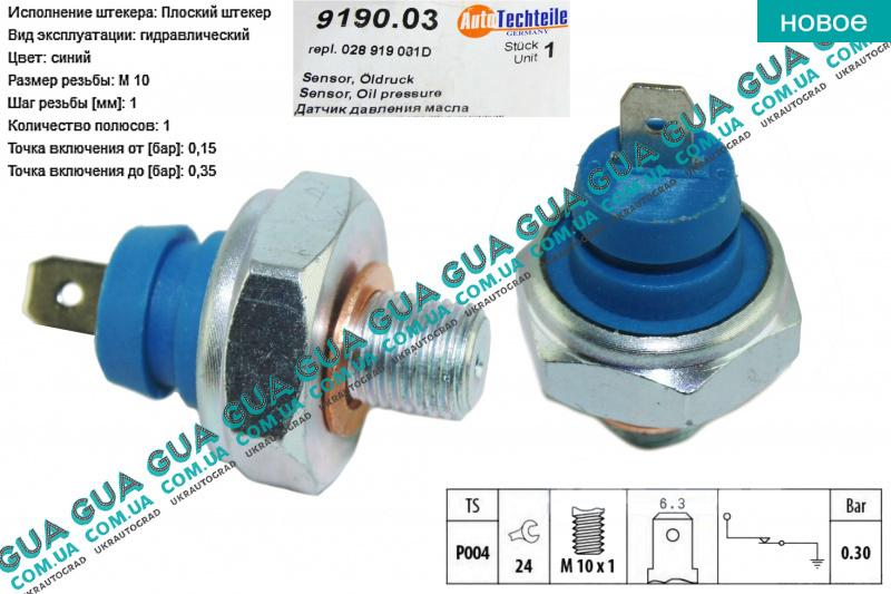 датчик давления масла транспортер 3